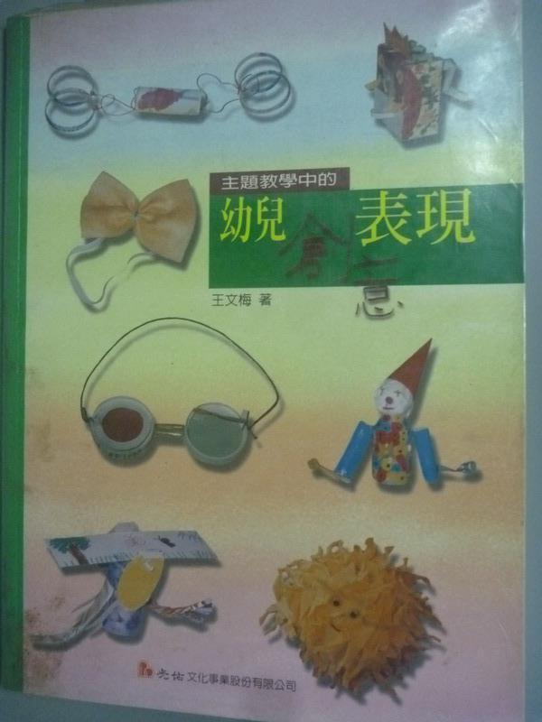 ~書寶 書T1/大學教育_YIS~主題教學中的幼兒 表現_王文梅