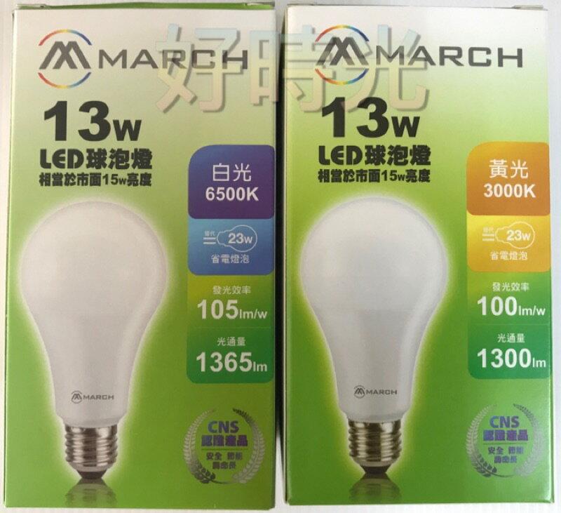 好時光~MARCH LED 13W 燈泡 球泡 E27 13瓦 電燈泡 全電壓 黃光 自然光 白光