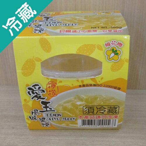 梅花鄉檸檬愛玉風味果凍360G/盒【愛買冷藏】
