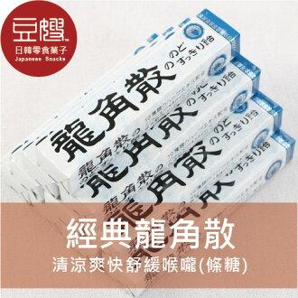 【豆嫂】日本零食 龍角散條糖