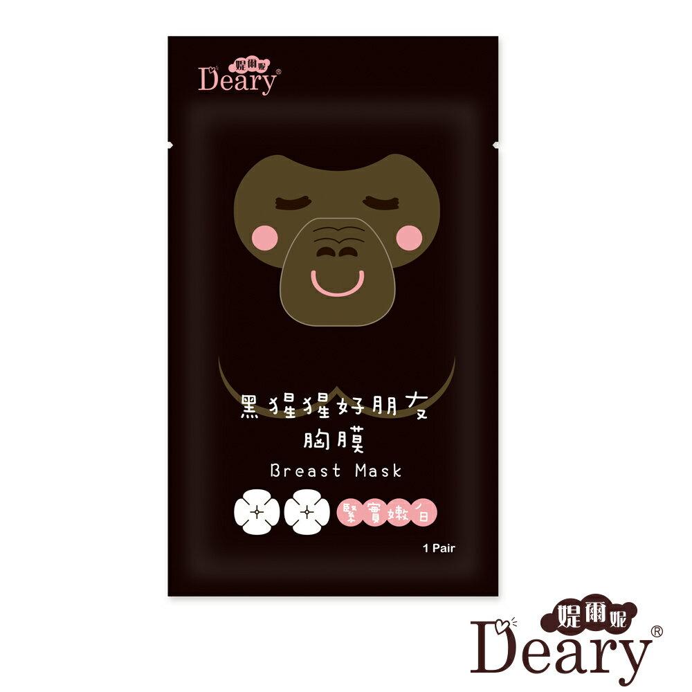 【買一送一】Deary媞爾妮黑猩猩好朋友胸膜(1對入)效期2017/3/4