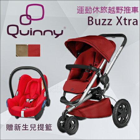 ✿蟲寶寶✿【荷蘭Quinny】氣壓式運動休旅越野 大輪可換向 嬰兒手推車 Buzz Xtra 加贈新生兒提籃 2色可選