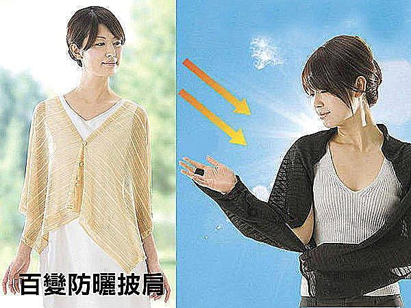 BO雜貨【SK1618】百變防曬披肩 多用途 罩衫圍巾袖套小外套 抗紫外線