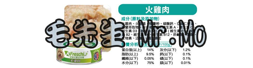 艾富鮮 主食罐 狗罐頭 80g X12罐#AFreschi