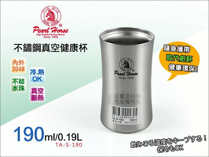 快樂屋? 日本寶馬牌 #304不鏽鋼真空健康杯 190 cc 防燙環保小鋼杯 隨手杯 茶杯 馬克杯 咖啡杯 取代 免洗杯 玻璃杯