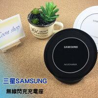 三星 SAMSUNG 快速 無線充電座 閃充 無線快充 附三星充電組-MOON LIGHT-3C特惠商品