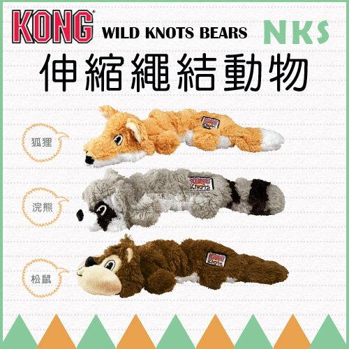 +貓狗樂園+ KONG【伸縮繩結動物。NKS31 NKS32 NKS33】345元 - 限時優惠好康折扣