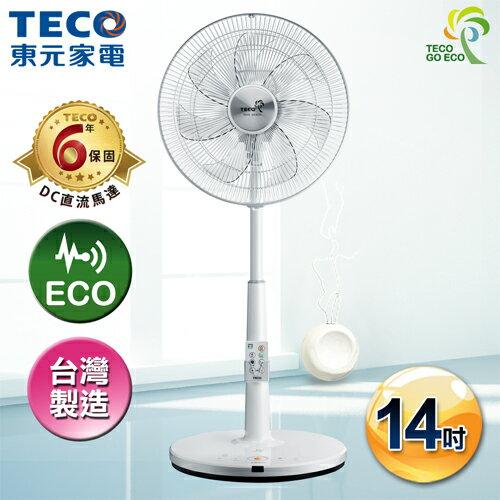 TECO東元 iFans 14吋DC微電腦ECO智慧溫控立扇電扇 XA1468BRD