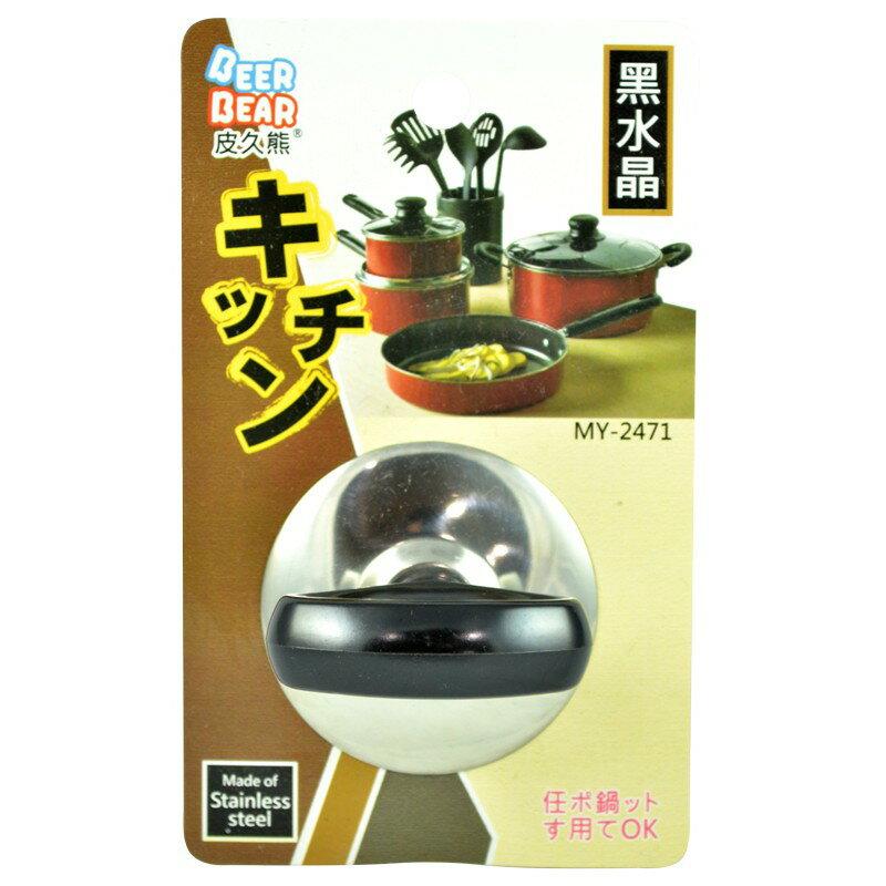 *好管家*MY021黑水晶鍋蓋頭 鍋蓋 蓋子