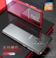 萬磁王二代 三星S10 S10Plus Note9 S9 S9Plus合金框正反玻璃磁吸手機殼 鋼化玻璃殼 鎂鋁合金框 保護殼-0518手機配件-3C特惠商品