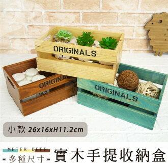 zakka鄉村風 收納木托盤小款原木質實木製柵欄造型置物籃 桌面上食物麵包水果餐盤櫥窗擺設儲物盒展示架陳列木盤