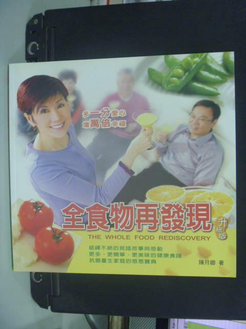 【書寶二手書T1/養生_NSJ】全食物再發現升級版_陳月卿