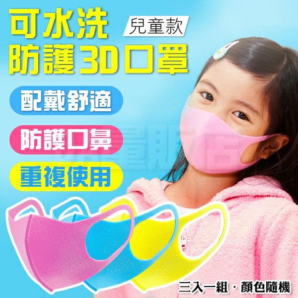 【3入裝】現貨 兒童口罩 3D立體口罩 小孩口罩 PITTA MASK同款 可水洗 防霧霾 PM2.5 阻絕粉塵(V50-2119)