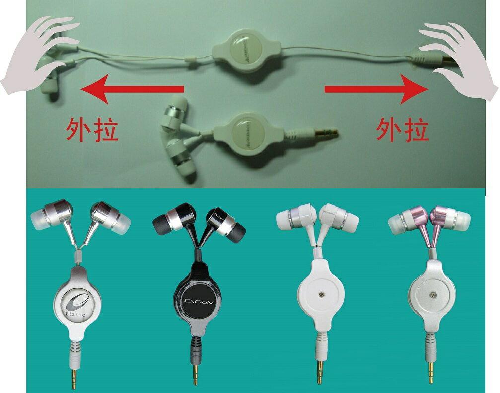 RE-P001自動收線雙拉式耳機聽音樂