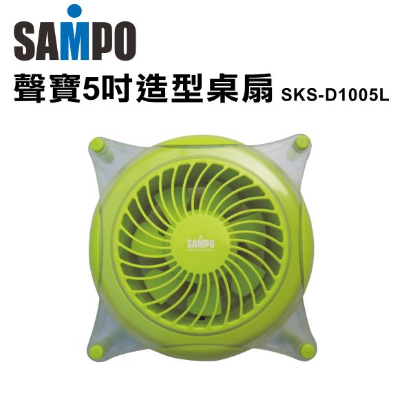 【声宝】迷你桌扇SKS-D1005L 保固免运费-隆美家电