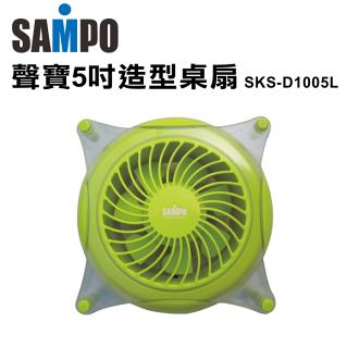 【聲寶】迷你桌扇SKS-D1005L 保固免運費-隆美家電