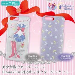 尼德斯Nydus 日本正版 美少女戰士 月光仙子 手機殼 透明硬殼 5.5吋 iPhone8/7+ Plus