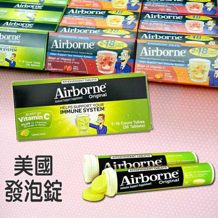 丁果 ~ 美國家庭愛用Airborne 發泡錠 專人美國連線帶回 36錠兩入組