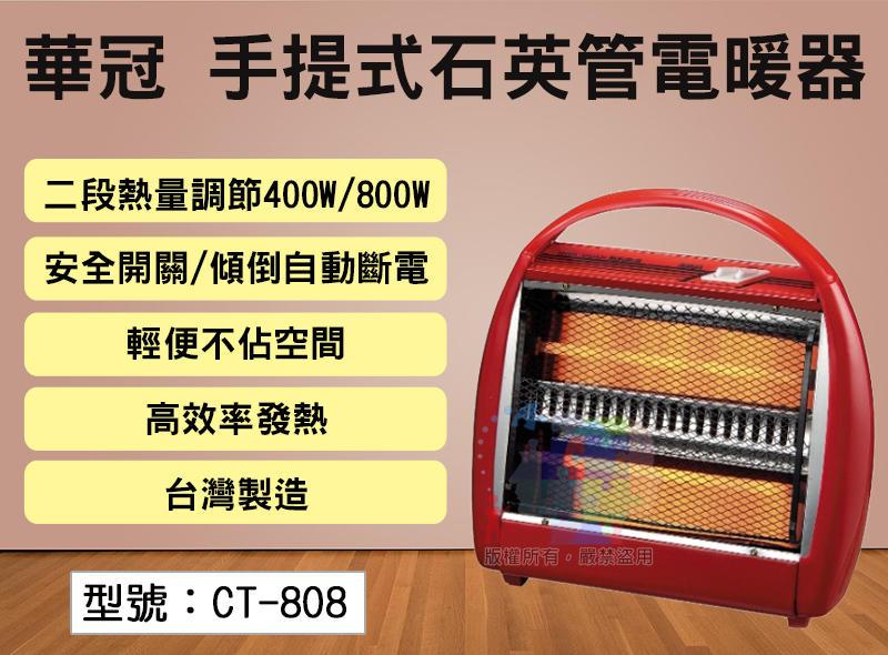 【電暖器】華冠 手提式石英管 電暖爐 二段熱量調節400W / 800W 安全開關裝置 傾倒自動斷電 台灣製 CT-808 0