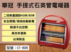 【電暖器】華冠 手提式石英管 電暖爐 二段熱量調節400W/800W 安全開關裝置 傾倒自動斷電 台灣製 CT-808