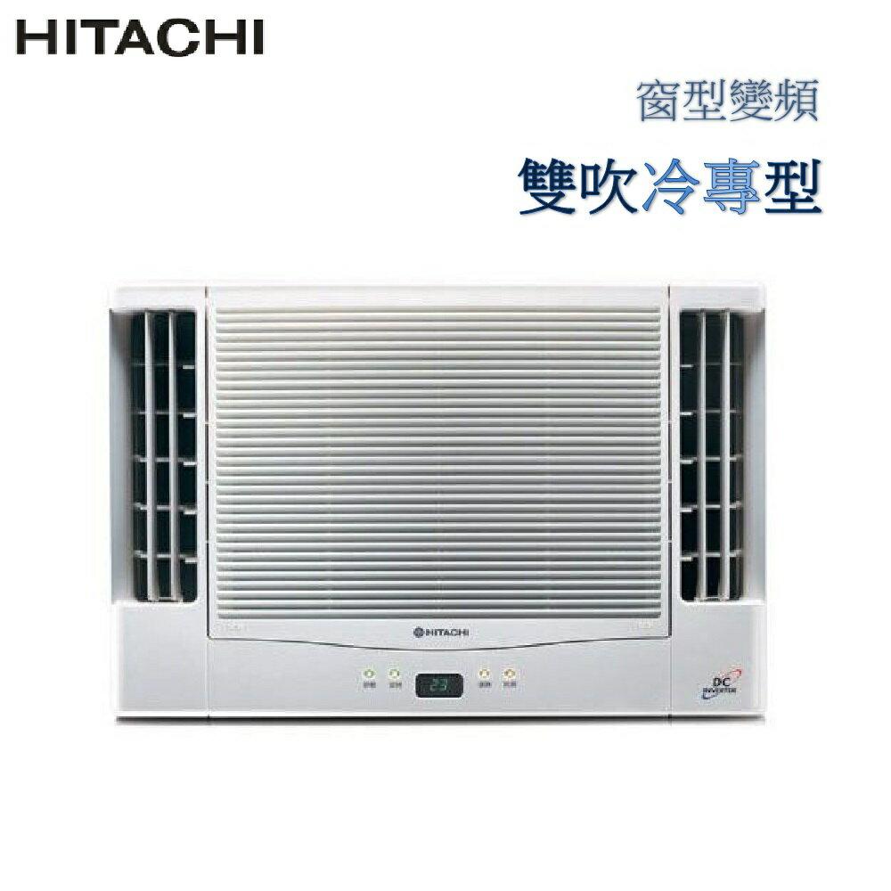 [滿3千,10%點數回饋]HITACHI 日立7-8 坪變頻冷專雙吹窗型冷氣RA-50QV1 **免運費+基本安裝**