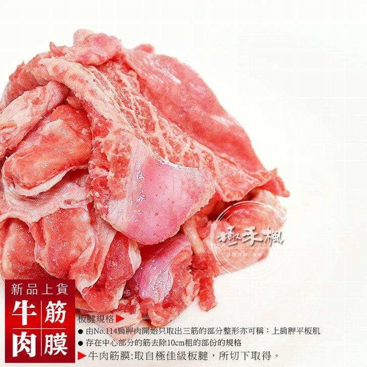 極禾楓肉舖&牛肉筋膜