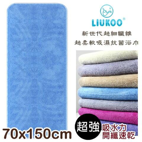 【esoxshop】新世代超細纖維 超柔軟吸濕抗菌浴巾 微笑MIT 煙斗 LIUKOO