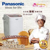 Panasonic 國際牌商品推薦Panasonic國際牌 製麵包機1斤 SD-BH1000T