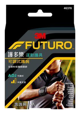 【3M】官方現貨 護多樂 可調式護腕 黑色