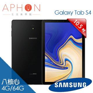 【Aphon生活美學館】SamsungGalaxyTabS4T83564GLTE八核心平板電腦-送原廠皮套+螢幕保護貼+原廠通用旅充