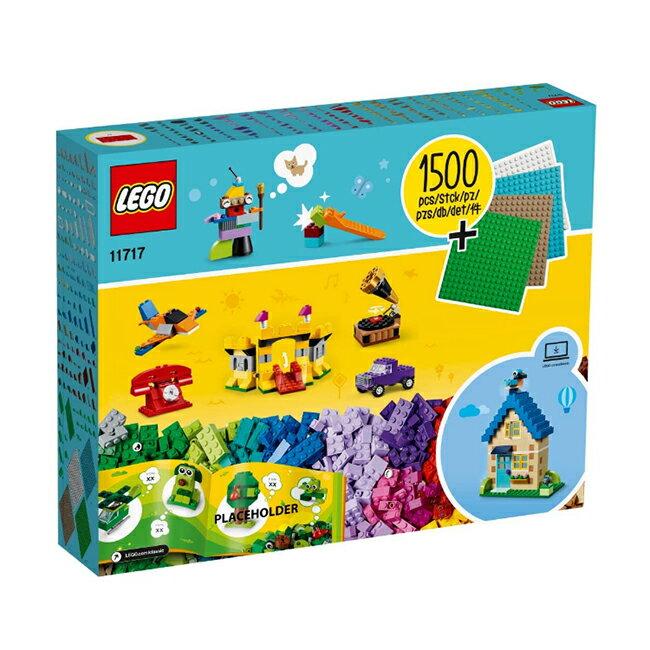 11717【LEGO 樂高積木】經典系列 Classic - 樂高積木底板創意盒 (1504pcs)