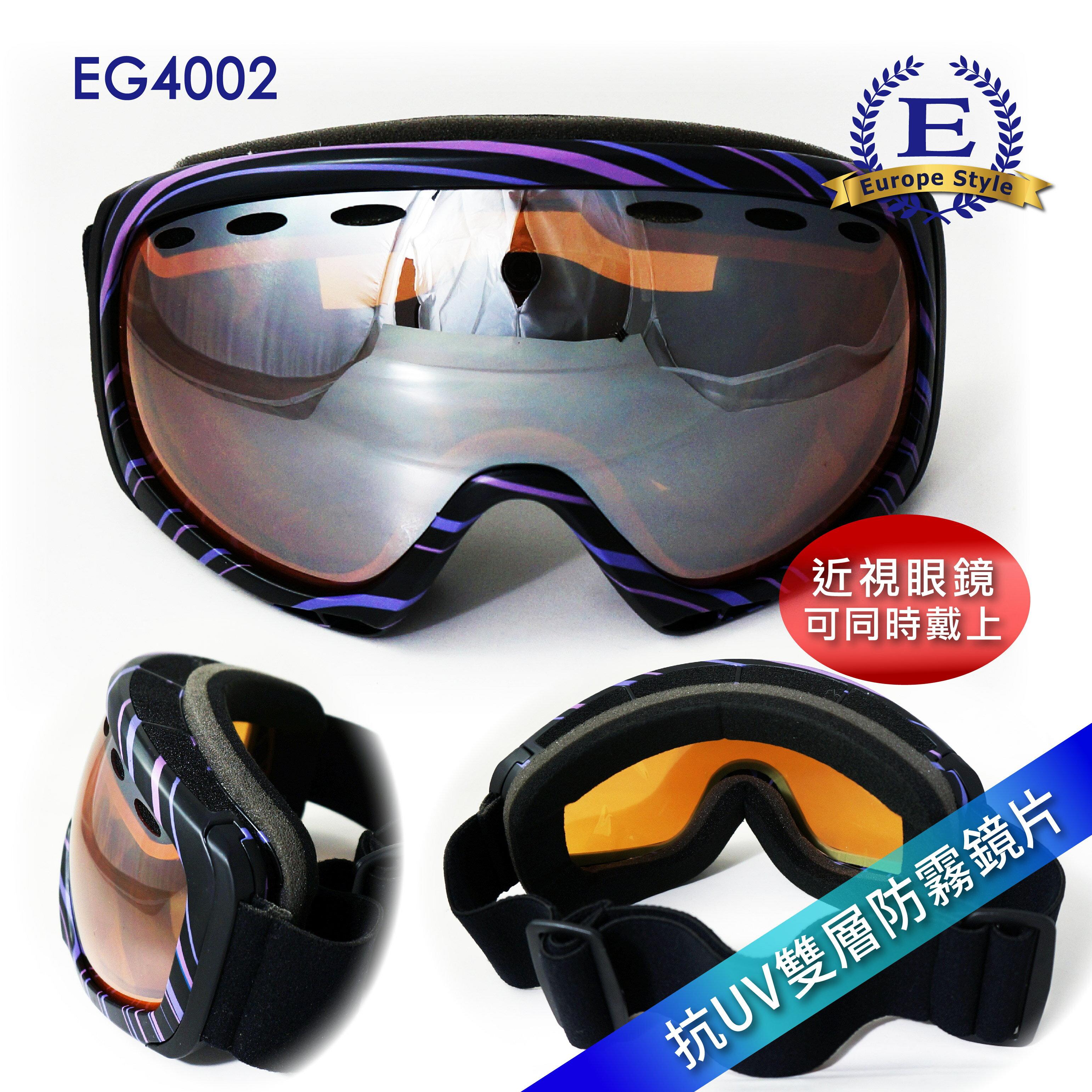 【歐風天地】滑雪防風眼鏡 EG4002防霧雙層片 滑雪眼鏡 滑雪護目鏡 防風眼鏡 單車 機車 眼鏡 運動太陽眼鏡 防風眼鏡 運動眼鏡 自行車眼鏡 生存游戲 野外 戶外用品 登山