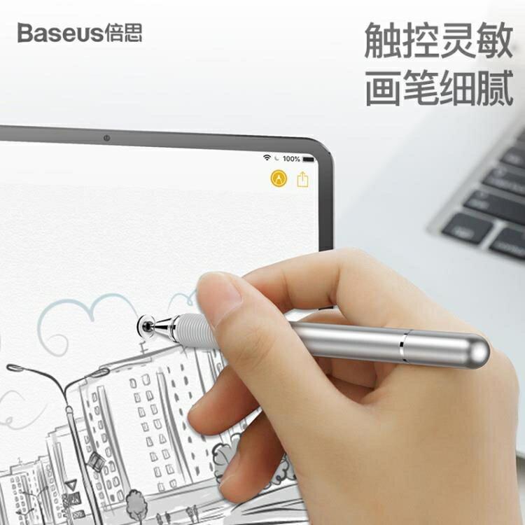 手機觸控筆 倍思電容筆IPAD筆觸控筆觸屏手機通用蘋果安卓畫畫手寫繪畫筆平板  新店開張全館五折