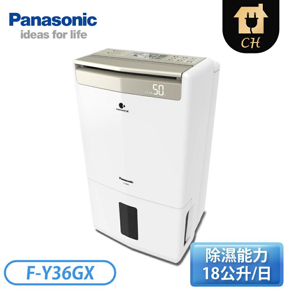 『滿額領券折』[Panasonic 國際牌]18公升 高效型清淨除濕機 F-Y36GX