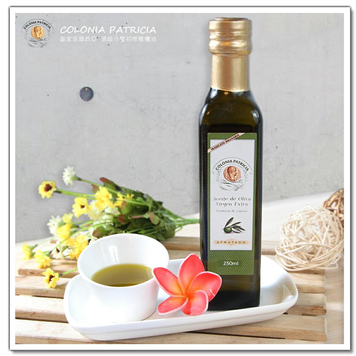 《西班牙皇家派翠西亞100%頂級單品冷壓初榨橄欖油》【250ml單瓶裝含盒】單一品種:Hojiblanca 白葉,口感果香
