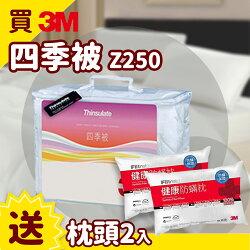 買 3M 新絲舒眠Thinsulate Z250 四季被 標準雙人 送健康防?枕2入 /棉被/抗過敏/防?/水洗/枕頭