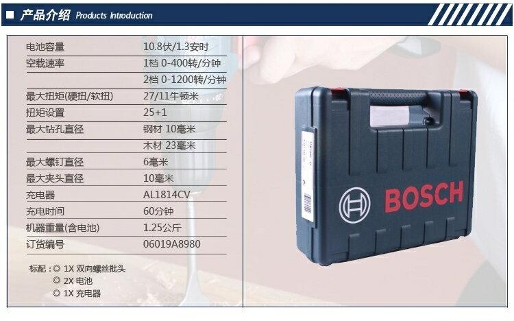 博世BOSCH多用電動工具T繫列鋰電充電式起子機\充電鑽TSR1800-Li  閒庭美家