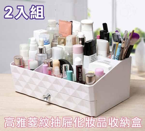 2入組免運促銷 高雅菱格紋抽屜式化妝品收納盒 收納架 首飾盒