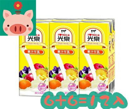 ●光泉果汁牛乳200ml(6罐/組)*2組 【合迷雅好物商城】