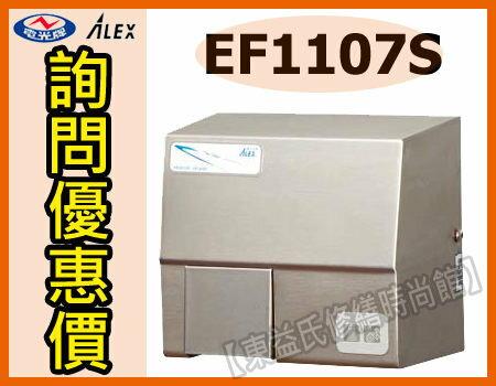 【東益氏】ALEX電光牌EF1107S(110V)不鏽鋼全自動烘手機售220V台製(售凱撒京典)