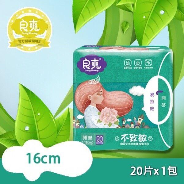 【良爽-草本系列】天然草本植物 不致敏 量少型 護墊 16cm*20片/包《草本護墊》