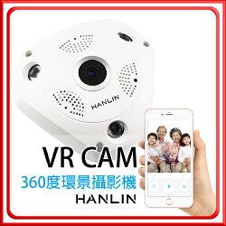 HANLIN 360° 網路監控 四面多角度 環景 攝影機 360度攝影機 監視器 360度 全景鏡頭【DE026】