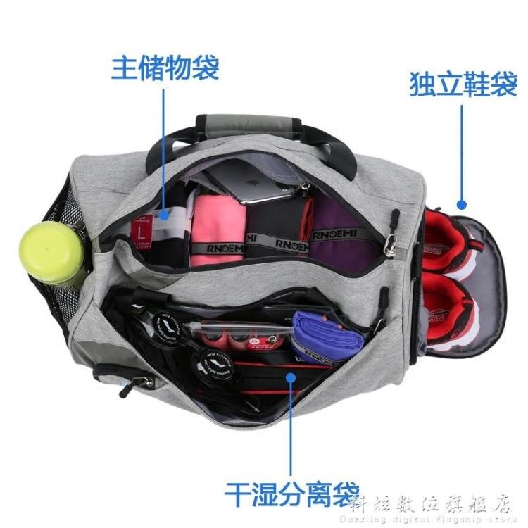 運動健身包男防水訓練包女行李袋干濕分離大容量單肩手提旅行背包 【居家家】