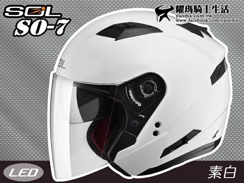 SOL安全帽|SO-7 SO7 白 素色 【LED警示燈.可加防護下巴】半罩『耀瑪騎士機車部品』