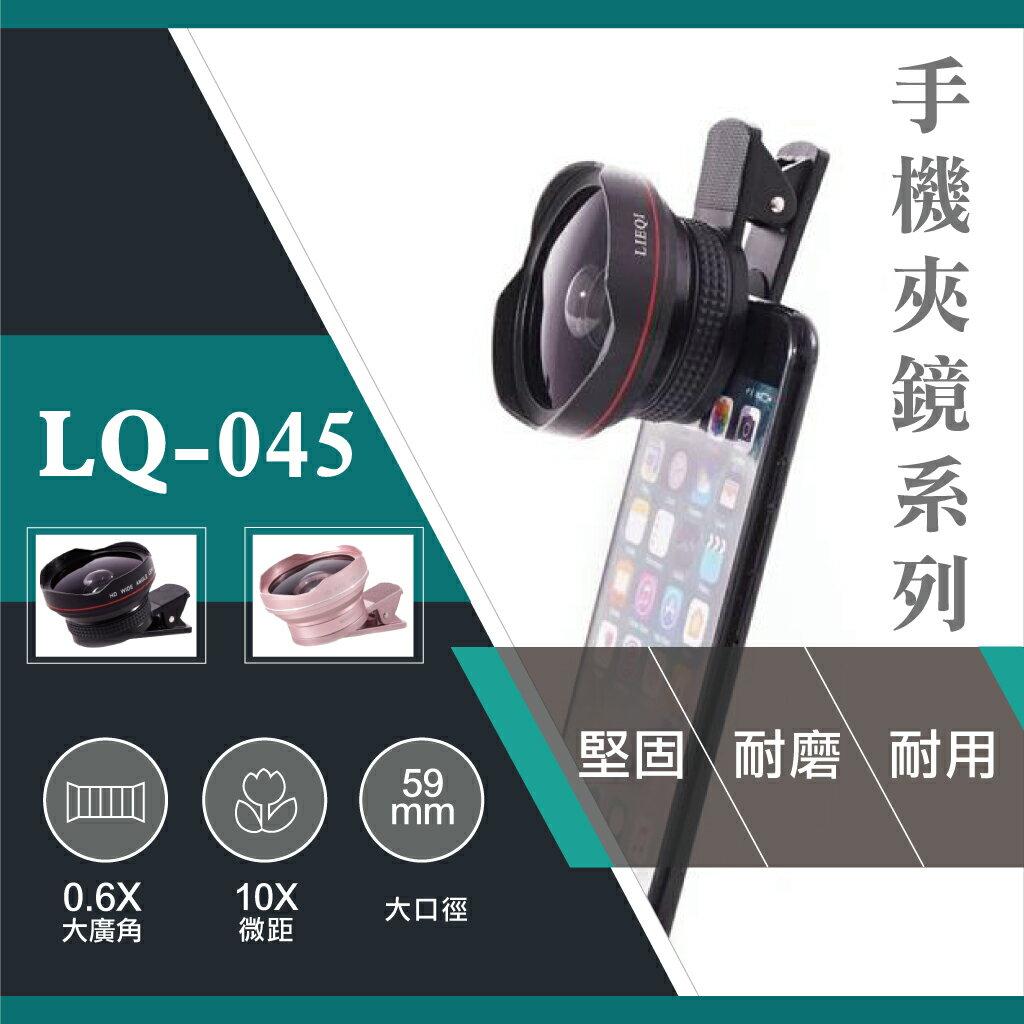 2017最新鉅獻 LIEQI  獵奇 LQ-045 0.6X 超廣角 10微距 iPhone 7 Plus 小米6 AUSU 雙鏡頭 專業級 自拍 鏡頭 免運