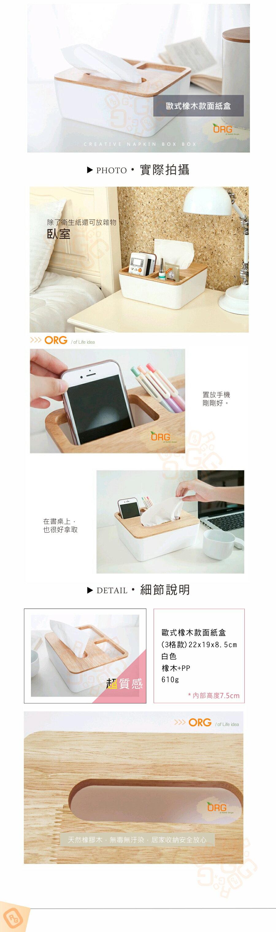 ORG《SD0751》猶如歐式~3格設計 面紙盒 衛生紙盒 面紙 桌面 桌上 收納 置物盒 禮物 佈置 大掃除 生活用品 1