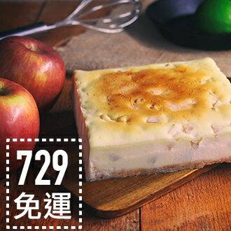 【免運】【ChizUP!美式濃郁起司蛋糕】老奶奶焦糖蘋果餡起司 8吋方形 一口咬下滿滿蘋果粒的起司蛋糕 一個蛋糕就有一顆蘋果喔〈知名主持人力薦〉〈美國華盛頓富士蘋果〉銷售最火熱起司蛋糕!【美式紐約下午..
