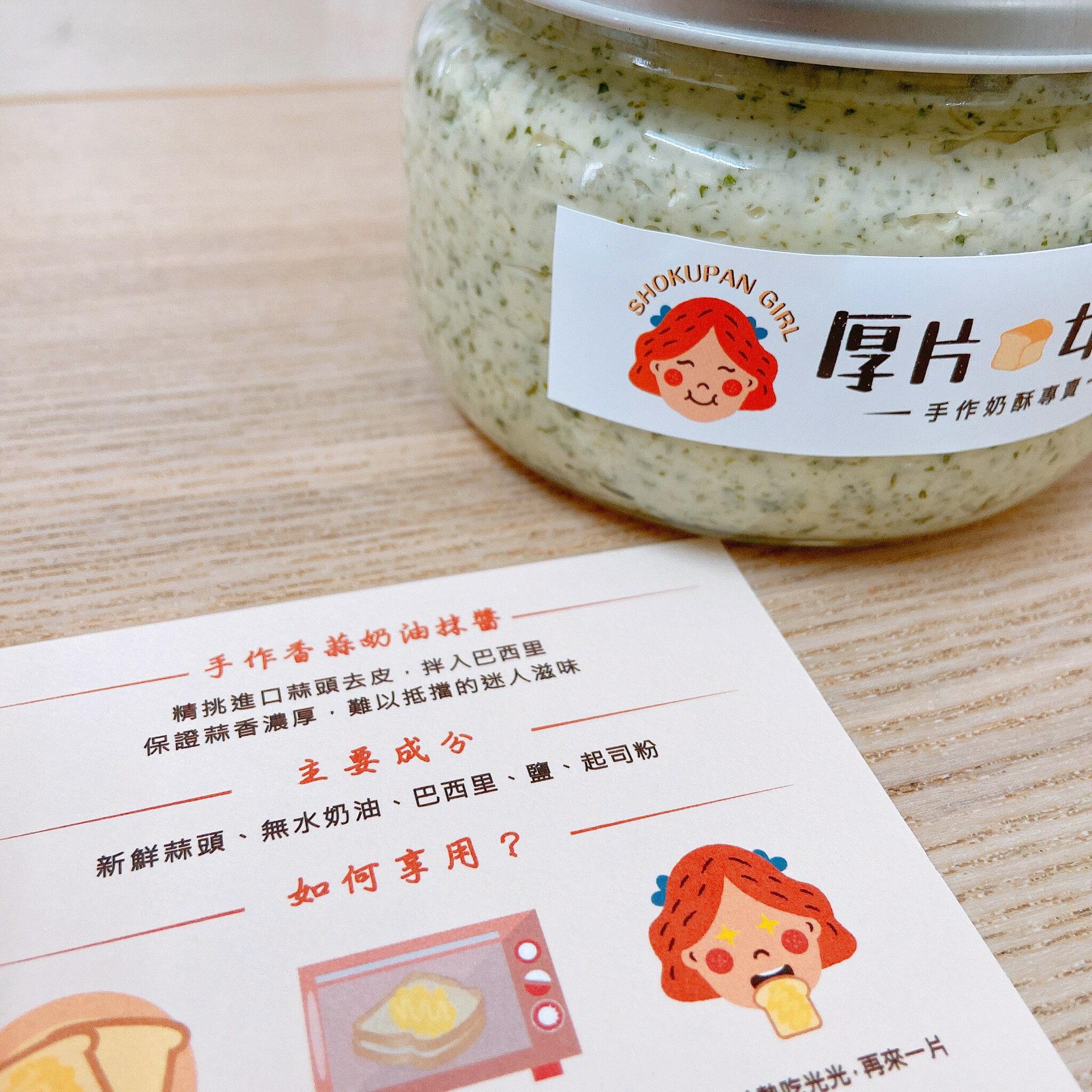 【全館$499免運】厚片女孩┃ 香蒜奶油抹醬 ┃(大430G5%)