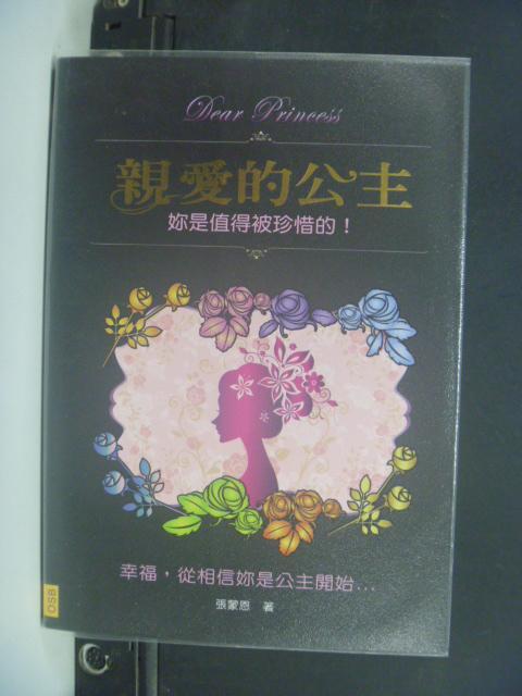 【書寶二手書T6/兩性關係_KOR】親愛的公主_張蒙恩