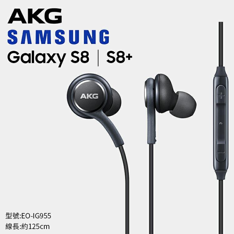 Samsung Galaxy S8/S8+ EO-IG955 原廠入耳式耳機/AKG/A3 A5 A7 A8 A9(2016)/J3 J5 J7(2016)/J5/J7/S6 Edge/Note 5/..